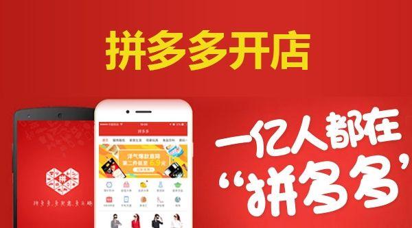 晋江申请拼多多入驻需要注意事项,具体开店流程怎么走?