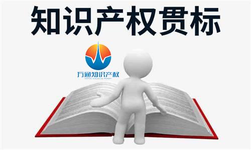 企业申请知识产权贯标需要注意哪些误区呢?泉州知识产权贯标申报要求