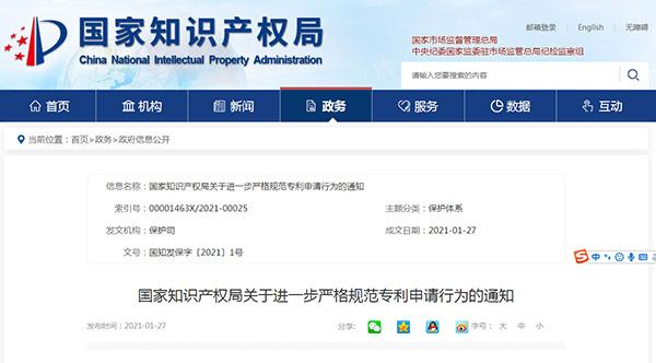 国知局:关于进一步严格规范专利申请行为的通知!泉州发明专利申请费多少