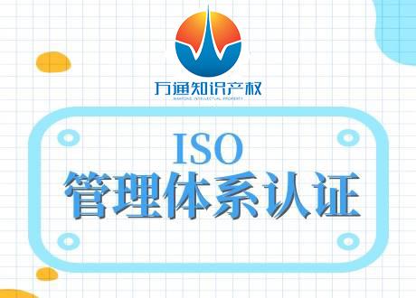 ISO9001认证公司哪家好!如何挑选靠谱的ISO认证平台!泉州iso认证体系有哪些